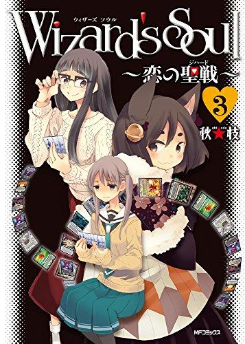 Wizard\'s Soul 3 ~恋の聖戦(ジハード)~ (MFコミックス フラッパーシリーズ)