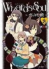 Wizard's Soul 3 ~恋の聖戦(ジハード)~ (MFコミックス フラッパーシリーズ)