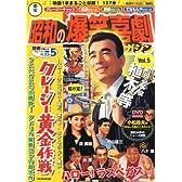 東宝 昭和の爆笑喜劇DVDマガジン 2013年 6/18号 [分冊百科]