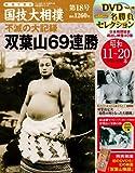 映像で見る国技大相撲 18 昭和11~20年(1936~19 (ベースボール・マガジン社分冊百科シリーズ)