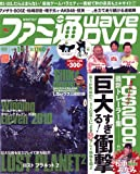 ファミ通 Wave (ウェイブ) DVD 2009年 12月号 [雑誌]
