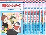 学園ベビーシッターズ コミック 1-8巻セット (花とゆめCOMICS)