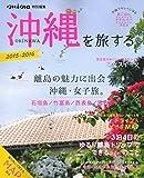 mina特別編集 2015-2016 沖縄を旅する 取り外して使えるMAP付き (主婦の友生活シリーズ)