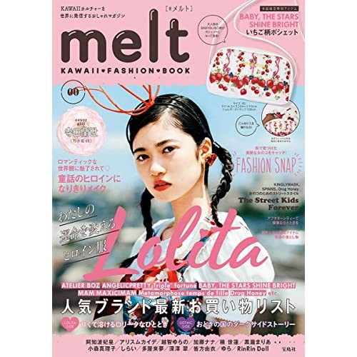 melt(メルト)