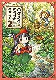 ハクメイとミコチ 2巻 (ビームコミックス(ハルタ))