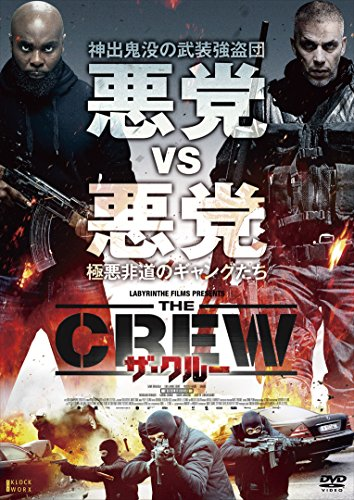 ザ・クルー[DVD]