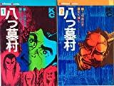 八つ墓村  / 横溝 正史 のシリーズ情報を見る