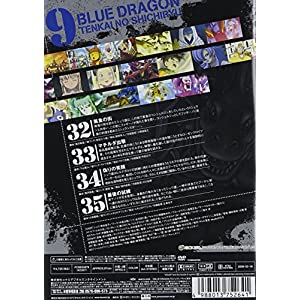 BLUE DRAGON-天界の七竜- 9 [DVD]