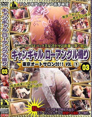 キャンギャル ローアングル撮り 03 東京オートサロン2011 VOL1 [DVD]