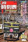 JTB時刻表 2015年 1月号