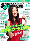 サッカーゲームキング 2014年 05月号 [雑誌]