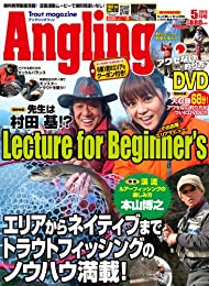 Angling fan (アングリング ファン) 2013年 05月号 [雑誌]