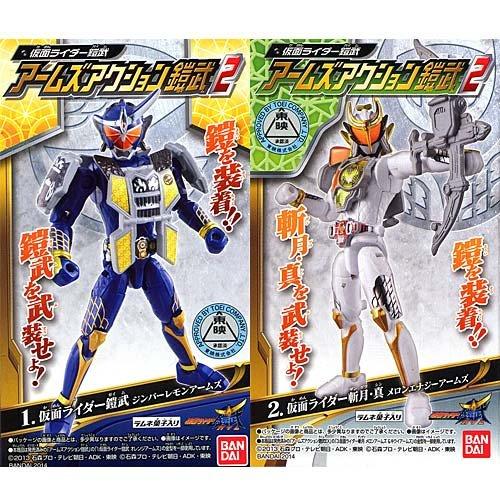 食玩 仮面ライダー鎧武 アームズアクション鎧武2(鎧武・斬月入り)2種セット