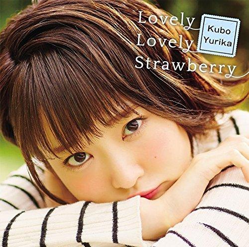 Lovely Lovely Strawberry(初回限定盤)(DVD付)