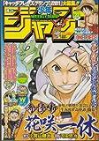週刊少年ジャンプ 2011年5月30日号 NO.23