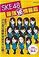 SKE48最強(秘)情報局―新時代!SKE48汗と涙の感動秘話を大公開! (MSムック)