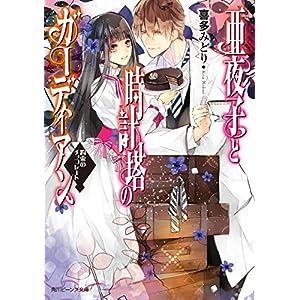 亜夜子と時計塔のガーディアン 約束のチョコレート (角川ビーンズ文庫)