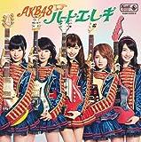 AKB48「ハート・エレキ」