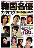 韓国名優カタログスペシャル2012年版