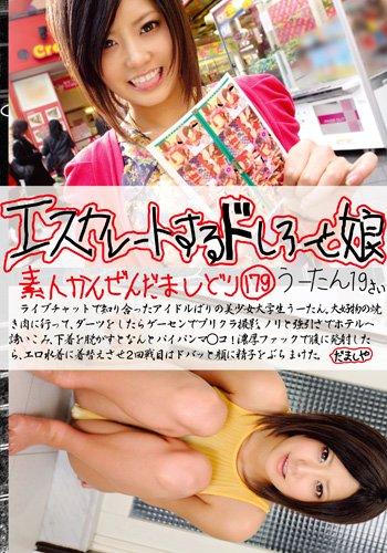 エスカレートするドしろーと娘 179 [DVD]