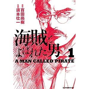 海賊とよばれた男(1) (イブニングコミックス) [Kindle版]