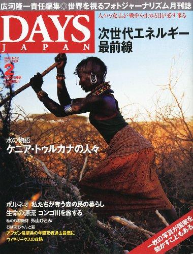 DAYS JAPAN (デイズ ジャパン) 2011年 02月号 [雑誌]