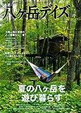 八ヶ岳デイズ vol.3 2012夏号 (GEIBUN MOOKS 861)
