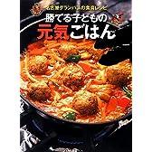 名古屋グランパスの食育レシピ 勝てる子どもの元気ごはん