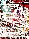 BugLug LIVE DVD「GO TO SICKS」(初回限定豪華盤)[DVD]