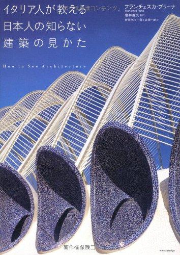 イタリア人が教える日本人の知らない建築の見かた