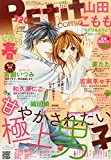 春号 2015年 06 月号 [雑誌]: プチコミック 増刊