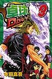 卓球Dash!! Vol.9 (少年チャンピオン・コミックス)