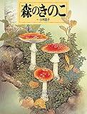 森のきのこ (絵本図鑑シリーズ)