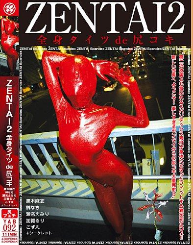 ZENTAI 2 全身タイツde尻コキ [DVD]