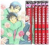 アイツの大本命 コミック 1-5巻 セット (ビーボーイコミックス)