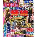 パチンコオリジナル実戦術 2012年 04月号 [雑誌]