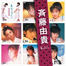 「斉藤由貴」SINGLESコンプリート