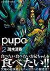pupa(2) (アース・スターコミックス)