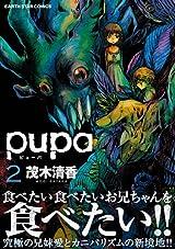 食人化物になった妹と食糧となる兄のファンタジー漫画「pupa」第2巻