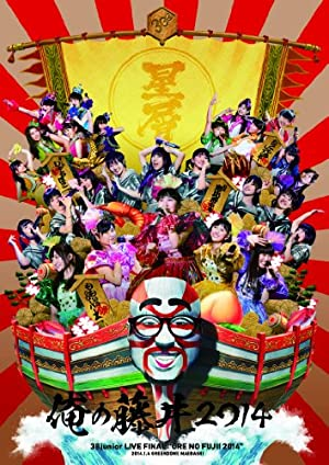 3Bjunior LIVE FINAL 俺の藤井 2014 [DVD]