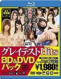 拝啓、ユーザー様。高画質なAVを是非ご覧ください。グレイテストHITS BD&DVDダブルパック [Blu-ray]
