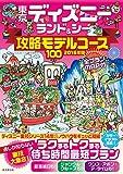 東京ディズニーランド&シー攻略モデルコース100 2015年版