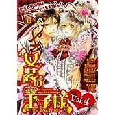 女装の王子様 4 (光彩コミックス Boys Lコミック)