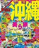 まっぷる 沖縄 '17 ガイドブック (まっぷるマガジン)