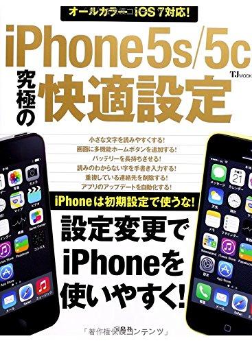 iPhone5s/5c 究極の快適設定 (TJMOOK)