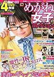 めがね女子コレクション 2012年 09月号 [雑誌]