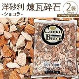 洋砂利 煉瓦砕石 ショコラ 10kg×2袋セット[20kgでお届け]
