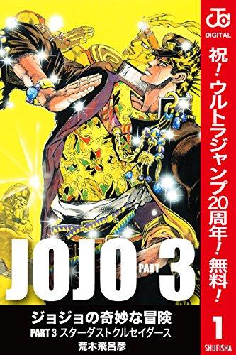 ジョジョの奇妙な冒険 第3部 カラー版【期間限定無料】 1 (ジャンプコミックスDIGITAL)