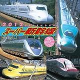 スーパー新幹線 [2012年 カレンダー]