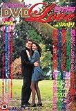 DVD LOVE (ラブ) 2011年 05月号 [雑誌]